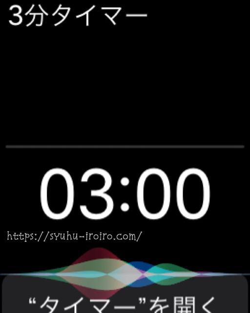 アップルウォッチのタイマー