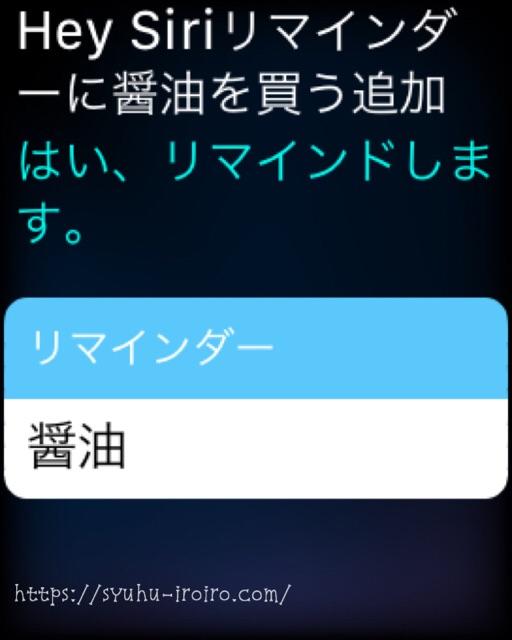 アップルウォッチのリマインダー