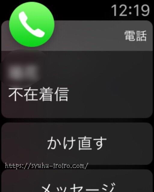 アップルウォッチで通話する