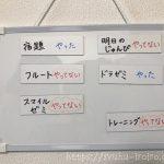 子どもが「毎日すること」を忘れないように自己管理できるボードを200円で自作