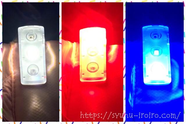 LEDライト発光