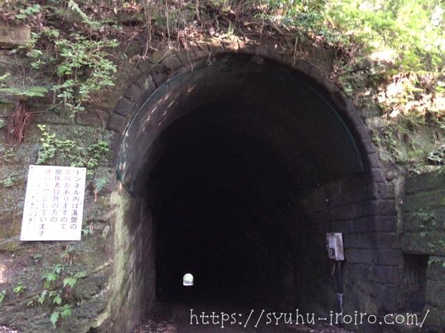 通行禁止のトンネル