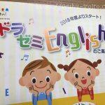 来年度のドラゼミは、英語も勉強できる!サンプル教材を試したよ。