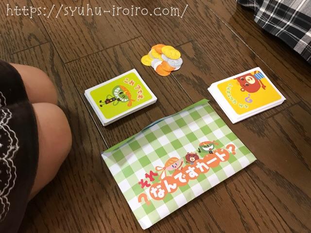 幼児のコミュニケーションゲーム始めます